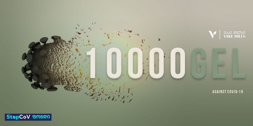 10 000GEL against the Coronavirus