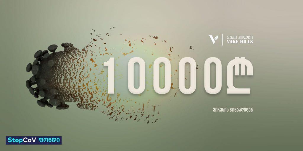 10 000 ლარი კორონავირუსის წინააღმდეგ